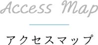 accessアクセスマップ
