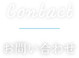 contactお問い合わせ