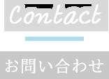 contactお問い合わせ