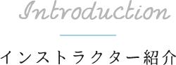 Introductionインストラクター紹介