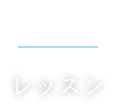 Lesson レッスン