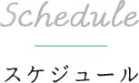 Scheduleスケジュール