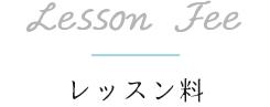 lessonレッスン料