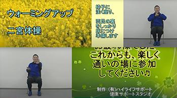 神奈川県二宮町 オリジナル二宮体操動画