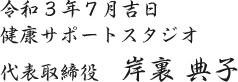 健康サポートスタジオ 代表取締役  岸裏 典子